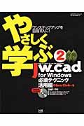 JW-cad for Windows必須テクニック活用編
