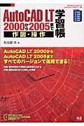 AutoCADLT2000から2005まで作図・操作 学習帳