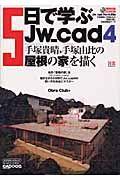 5日で学ぶJw_cad4