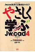 やさしく学ぶJw-cad4