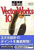 VectorWorks10 活用編 3D・プレゼン