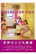 Goods for kids