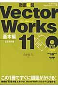 徹底解説VectorWorks11 基本編