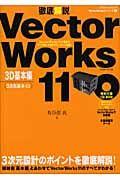 VectorWorks11 3D基本編