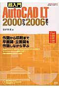 超入門AutoCAD LT2000から2006まで