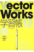 VectorWorks12学習帳