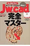 もっと知りたいJwユーザーのためのobra式Jw_cad完全マスター