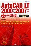AutoCAD LT2000から2007
