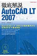 徹底解説AutoCAD LT2007