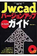 Jw_cadバージョンアップ パーフェクトガイド