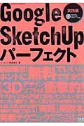 Google SketchUp パーフェクト 実践編