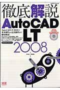 徹底解説AutoCAD LT2008