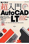 超入門AutoCAD LT2004から2008まで