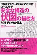 安全な構造の伏図の描き方