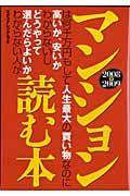 マンションは何千万円もして人生最大の買い物なのに高いか、安いかわからないしどうやつて買い物したらよいかわからない人が読む本 2008-2009