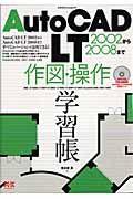 AutoCAD LT2002から2008まで 作図・操作学習帳