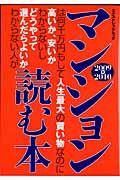 マンションは何千万円もして人生最大の買い物なのに高いか、安いか、わからないしどうやって選んだらよいかわからない人が読む本 2009-2010