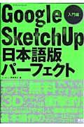 Google Sketch Upパーフェクト 入門編