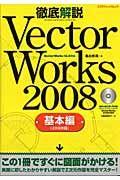 徹底解説 VectorWorks2008 基本編 2次元作図