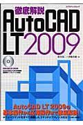 徹底解説 AutoCAD LT2009