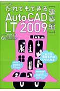 だれでもできるAutoCAD LT2009 建築編