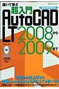 描いて学ぶ超入門 AutoCAD LT2008から2009まで