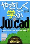 やさしく学ぶJw_cad (敷地図・日影図・天空図・部分詳細図・設備図)編
