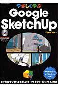 やさしく学ぶGoogle Sketch Up