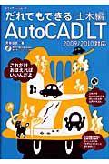 だれでもできる AutoCAD LT[土木編] DVD-ROM付