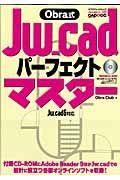 Jw_cad パーフェクトマスター