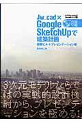 Jw_cad×Google SketchUpで建築計画 商業ビル計画+プレゼンテーション編