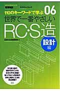 世界で一番やさしいRC・S造 設計編