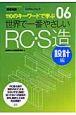 世界で一番やさしいRC・S造 設計編 110のキーワードで学ぶ