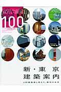 新・東京建築案内 U40建築家と考えた、東京の未来