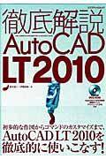 徹底解説 AutoCAD LT 2010