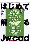 はじめて解かる Jw_cad CD-ROM付