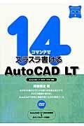 14コマンドでスラスラ書けるAutoCAD LT