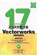 17コマンドでスラスラ書けるVectorworks DVD付