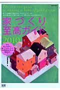 家づくり至高ガイド 2010