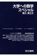 大学への数学スペシャル東大・東工大