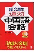 紹文周の速効中国語会話