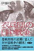 「衣兵団」の日中戦争