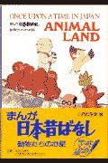 まんが日本昔ばなし動物たちのお話