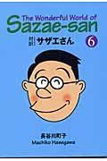 『対訳サザエさん』長谷川町子