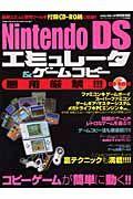 NINTENDO DS エミュレーター&ゲームコピー