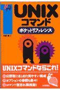 中西隆『UNIXコマンドポケットリファ』