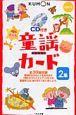 童謡カード<第2版> CD付き (2)