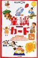 童謡カード<第2版> CD付き (3)
