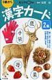漢字カード<第2版> 0歳から (2)