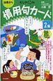慣用句カード<第2版> 幼児から(2)